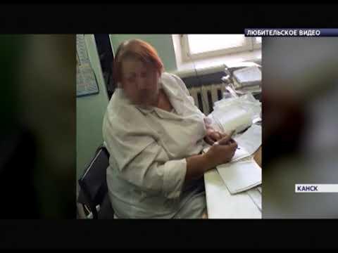 В поликлинике Канска терапевт обозвала пациента «сопля несчастная»