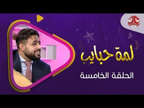 سهرة فنية مع الفنان صلاح الاخفش | لمة حبايب 4  |  الحلقة 5