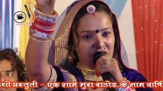 गायका ललिता पवार की शानदार प्रस्तुति IGayka Lalita Pawar ki Shandar prasuti I