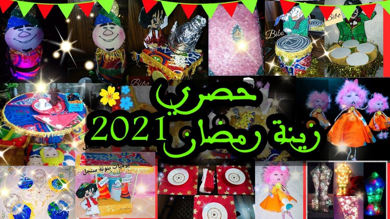 زينة رمضان 2021,افكار لزينة وديكورات رمضان diy ramadan decorations