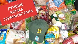 ПРОДУКТЫ ПИТАНИЯ НА 85€ - ПОКУПКА ЕДЫ В ГЕРМАНИИ