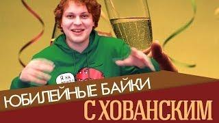 ЮБИЛЕЙНЫЕ БАЙКИ с Хованским
