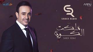 Saber Rebai – Malakt El Kon [Lyric Video]  صابر الرباعي – ملكت الكون