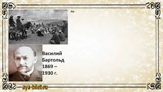 Кыргызы не тюрки. Отюрченный народ.  Бартольд о кыргызах