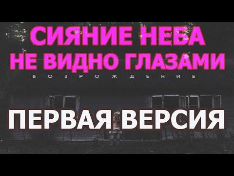 ДЖИЗУС - СИЯНИЕ НЕБА НЕ ВИДНО ГЛАЗАМИ (САМАЯ ПЕРВАЯ ВЕРСИЯ 2017)