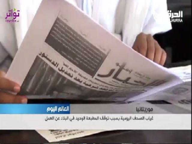 غياب الصحف اليومية بسبب توقف المطبعة الوحيدة في البلاد عن العمل - تقرير محمد فاضل لقناة الحرة