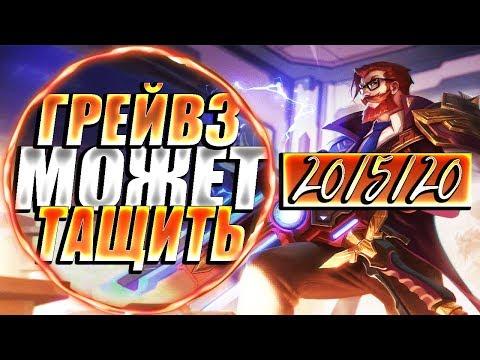 ПРОФЕССОР ГРЕЙВЗ ДАЕТ УРОК КЕРРИ | Полный геймплей