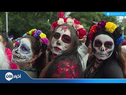 -يوم الموتى- في المكسيك.. جماجم وهياكل عظمية في الشوارع  - نشر قبل 2 ساعة