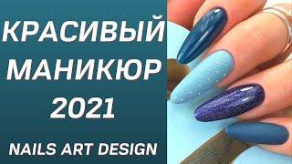 Очень красивый маникюр 2021 Фото идей шикарных ногтей Фото модного маникюра Nails Art Design