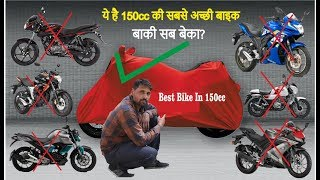 2019 Best 150cc Bike In India 150cc की सबसे शानदार बाइक को खरीदे कचरा नहीं