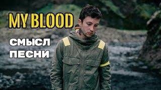 My Blood - ЗНАЧЕНИЕ СМЫСЛ ПЕСНИ (TWENTY ONE PILOTS) кому посвящена песня | О чем поется в песне |