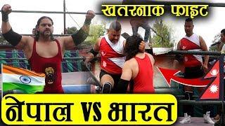 नेपाली पहलमान र भारतिय पहलमानको खतरनाक रियल फाइट || FULL MATCH - India vs Nepal | Resling
