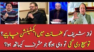 Does Nawaz Sharif seek extension in bail?