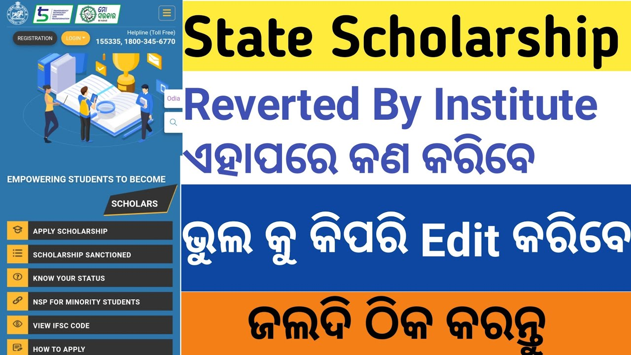 State Scholarship l Reverted By Institute Problem l How To Edit State Scholarship Application