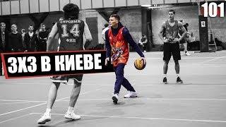 Закрываю сезон 3х3 в Киеве. В каких кроссовках играем?   Smoove