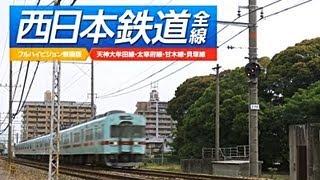 西日本鉄道全線【フルハイビジョン新撮版】 フルハイビジョン 検索動画 20