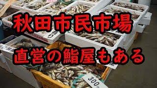 秋田駅から近くにある市民の憩いの市場。市場直営の鮨屋が美味しい。お...