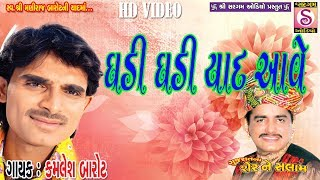 Kamalesh Barot |Ghadi Ghadi Yad Satave |Gujarat Na Sher Ne Salam | Late Singer Maniraj Barot