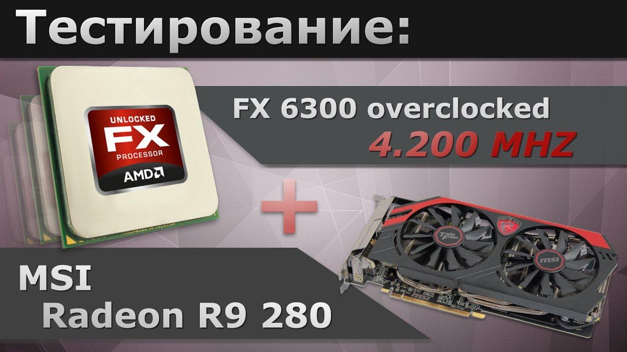 Тест: FX 6300oc 4.2 Ghz + MSI Radeon R9 280