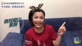 【2018天主教台灣國際青年日】中文(國語/普通話)宣傳影片(Taiwan International Youth Day - Mandarin Chinese Promo Video)