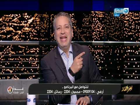آخر النهار | تعليق ناري من تامر أمين على الدوري المصري