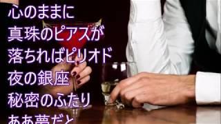 麗しきボサノヴァ!五木ひろし!♪cover