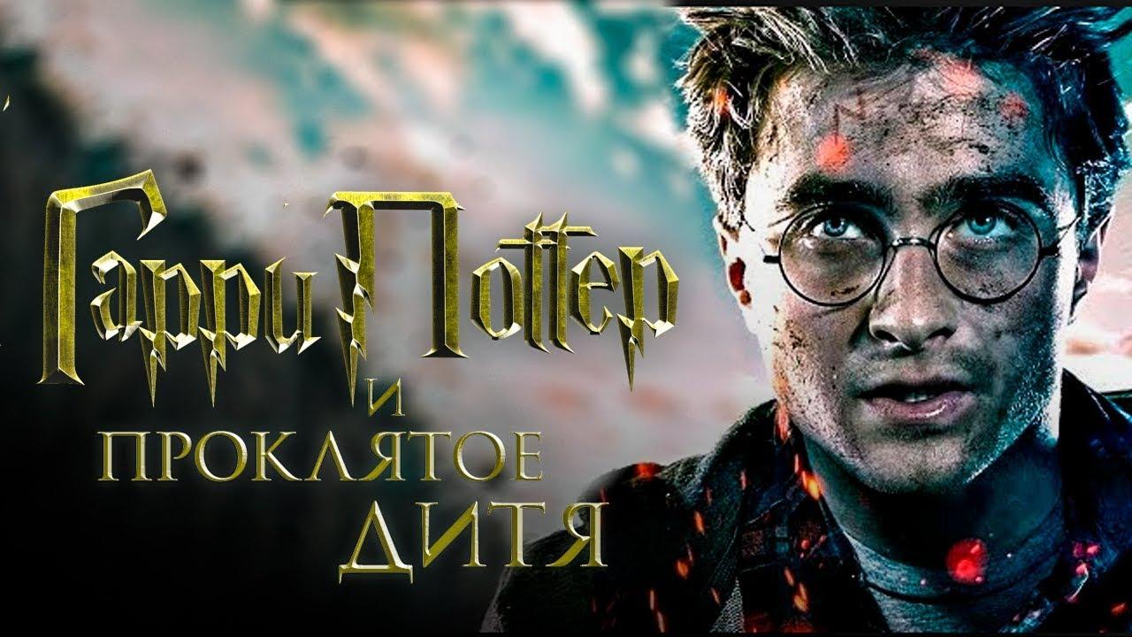 Гарри поттер обзор персонажей фильм кейт уинслет чтец