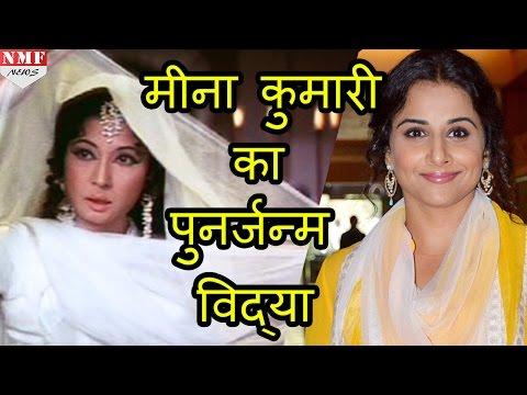 Shocking! पिछले जन्म में Vidya Balan थी Meena Kumari