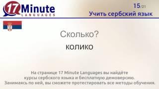 Учить сербский язык (бесплатный видеоурок)