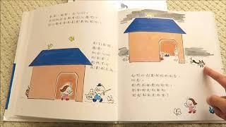 漢聲精選繪本:加古里子《你的房屋我的房屋》