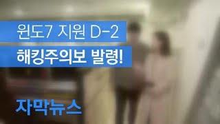 [자막뉴스] 윈도7 '보안 업데이트' 14일 종료…해킹…