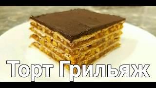 Торт Грильяж. Вафельный торт без выпечки. Просто и вкусно!