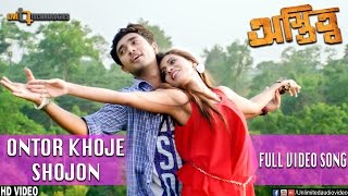Ontor Khoje Shojon (Video Song) | Jovan | Shoumi | Live Technologies | Ostitto Bengali Movie 2016