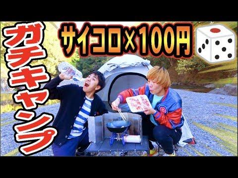 サイコロの出た目×100円でガチキャンプしてみたらヤバすぎた!!【一泊二日】