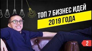 ТОП-7 новых бизнес идей 2019 года. На чем можно заработать в этом году.