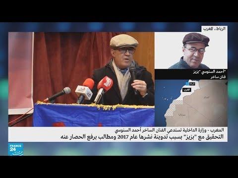 الفنان المغربي أحمد السنوسي -بزيز- يتهم السلطات بقرصنة صفحته على فيسبوك  - 12:55-2018 / 12 / 18
