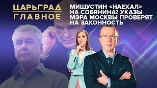 Мишустин «наехал» на Собянина? Указы мэра Москвы проверят на законность