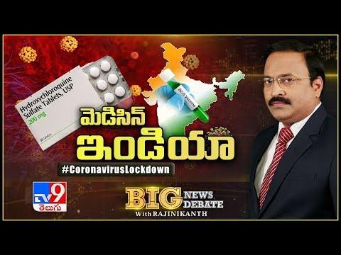 Big News Big Debate : హైడ్రాక్సీ క్లోరోక్విన్ కు ఎందుకింత డిమాండ్..? - Rajinikanth TV9