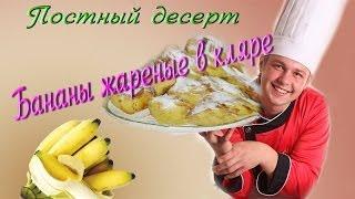 Постный десерт-бананы жареные в кляре .