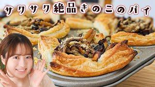 【きのこ好きに捧ぐ簡単レシピ】食欲の秋は「きのこのパイ」を焼きましょう。