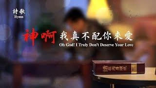 基督教會讚美詩歌《神啊 我真不配你來愛》