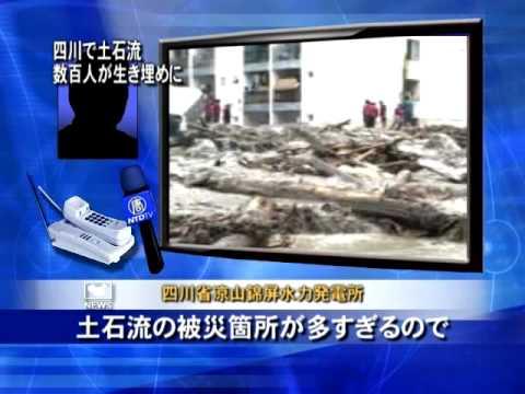 四川で土石流発生 数百人が生き埋めに