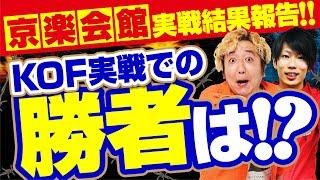 【勝者は誰だ!?】『京楽会館-KOF-』+8,000ptの大記録を打ち立てたのはコイツだ!! thumbnail