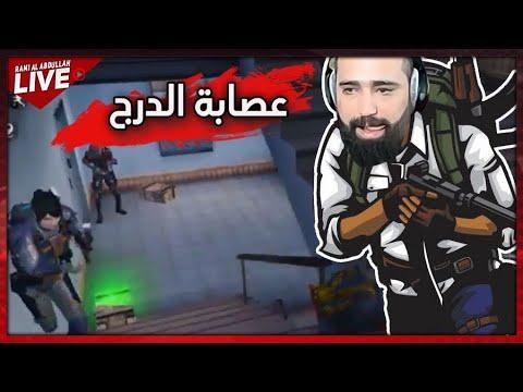 Photo of من الصبح الليل نلعب بوبجي😂 اكو عرب بالطيارة PUBG Mobile😘 – اللعاب الفيديو