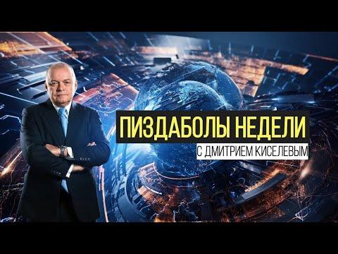 Вести недели с Дмитрием Киселевым 08.12.2019 СМОТРЕТЬ ВЕСЬ РОЛИК ДО КОНЦА!