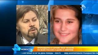 В бездомной признали Лизу Тишкину, пропавшую 8 лет назад