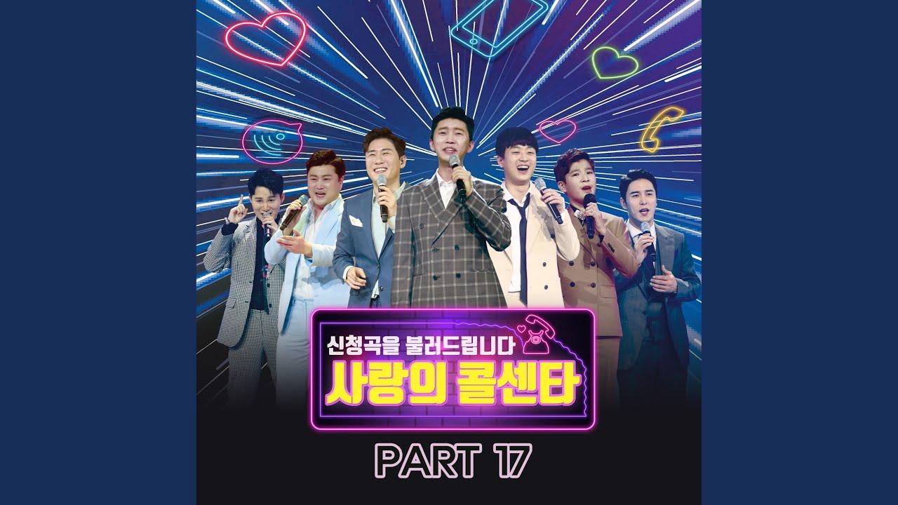 조항조, 임영웅, 영탁, 이찬원, 김호중, 장민호 - What if (만약에) (사랑의 콜센타 PART 17)