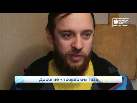 Лже газовщики навязывают дорогие услуги  Новости Кирова  25 02 2020