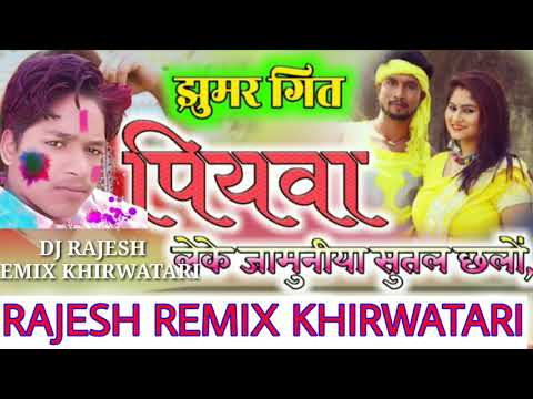 पियवा लेके जमुनिया तर सुतल छैला/Piyawa Leke Jamniya Tar Sutal Chele Dj Remix Rajesh Remix Khirwatari