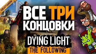 видео Dying Light: The Following Сюжет